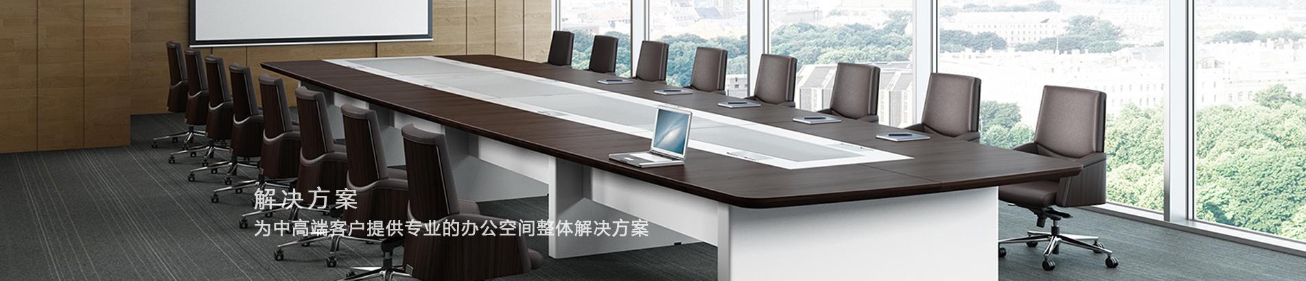 会议空间展示