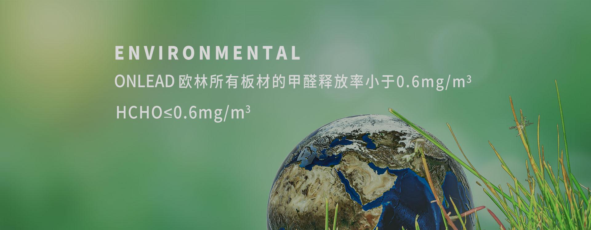 环保办公家具