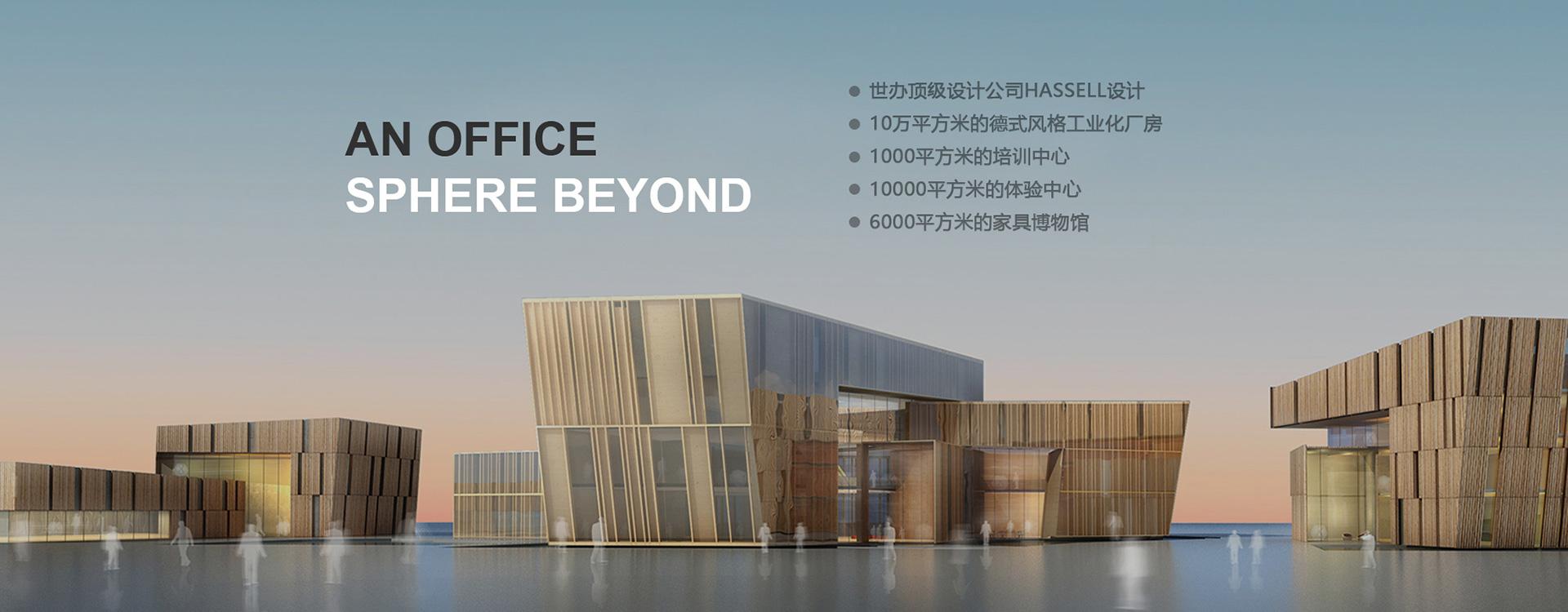 欧林专注于办公家具的研发